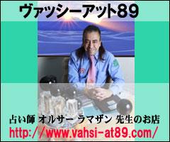 東京 高田馬場にある、トルコからきた占い師 オルサー ラマザン 先生のお店。数字とカードで占います。