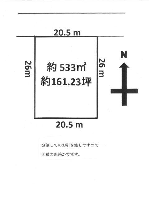 約161坪 間口 約20.5m